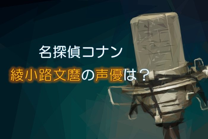 【名探偵コナン】綾小路文麿警部の声優は置鮎龍太郎!意外な事実に驚愕?