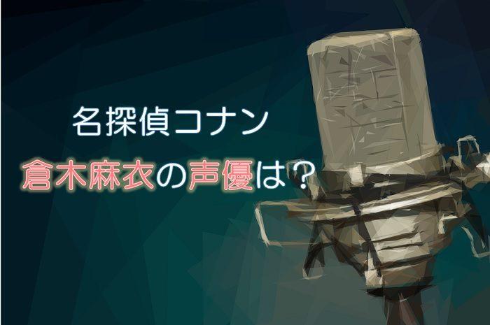 【名探偵コナン】倉木麻衣が声優?登場シーンやセリフ、評判は?