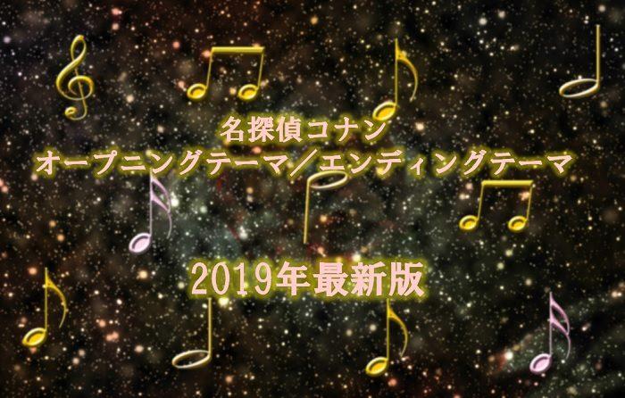 【2019年最新版】名探偵コナンのOP/ED主題歌とアーティストを徹底解剖!