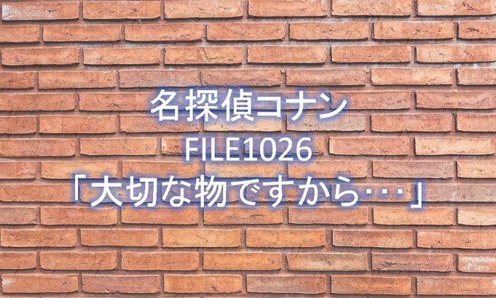 【名探偵コナン】漫画1026話「大切な物ですから・・・」ネタバレ感想!