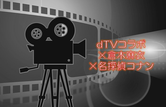 【期間限定】倉木麻衣のMVとライブやコナン主題歌が無料で見放題?