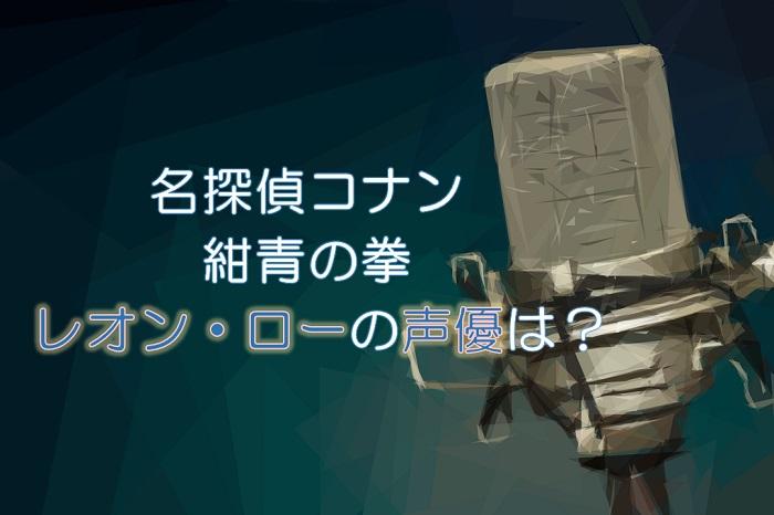 コナン映画2019【紺青の拳】レオン・ローのゲスト声優は山崎育三郎!評判は?