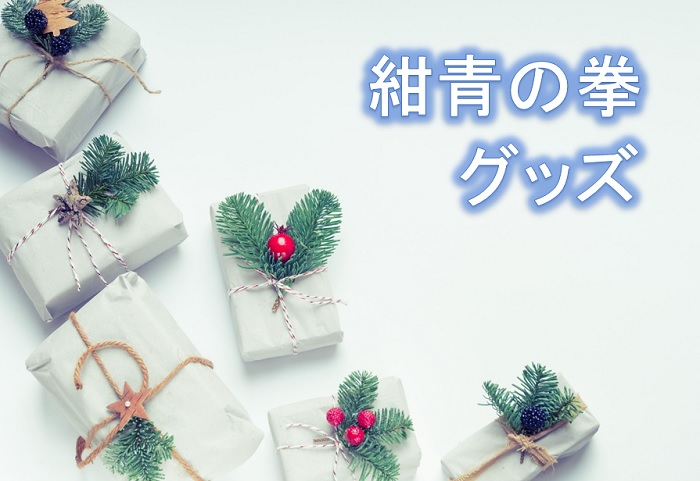 コナン映画2019【紺青の拳】グッズ一覧!通販のおすすめやプレミア品をご紹介!