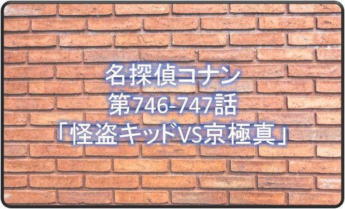 名探偵コナン「怪盗キッドVS京極真」あらすじと動画の無料視聴方法は?