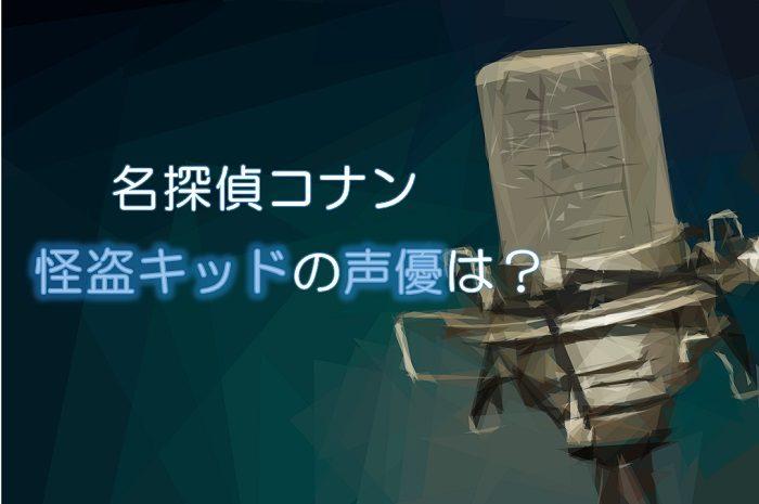 【名探偵コナン】怪盗キッドの声優は山口勝平!工藤新一と同じ?変更は?