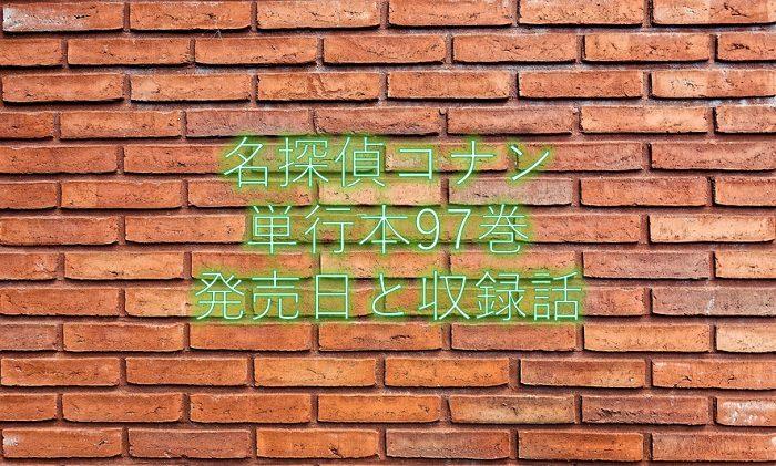 【名探偵コナン】最新刊97巻の発売日は?収録話と予約方法も!