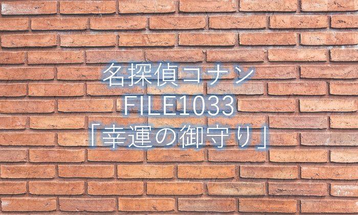 【名探偵コナン】漫画1033話「幸運の御守り」ネタバレ感想!