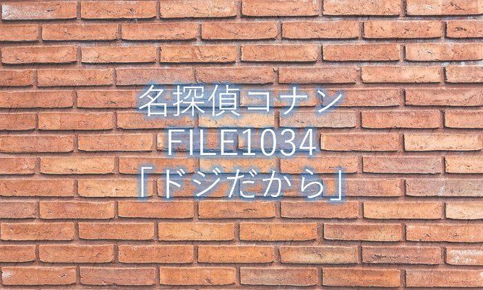 【名探偵コナン】漫画1034話「ドジだから」ネタバレ感想!