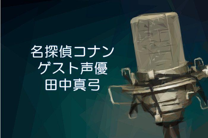 【名探偵コナン】豊子(婆さん)の声優は田中真弓!ルフィやクリリン、きり丸など