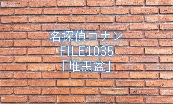 【名探偵コナン】漫画1035話「堆黒盆」ネタバレ感想!
