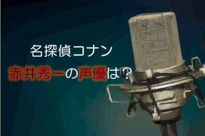 【名探偵コナン】赤井秀一の声優は池田秀一!シャアやシャンクスが代表作?