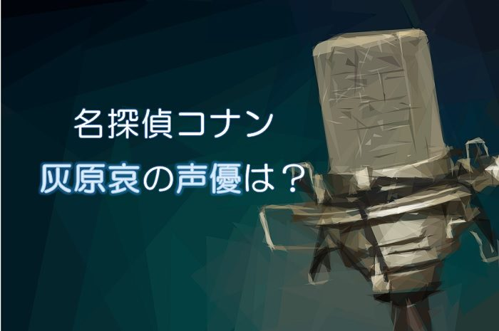 【名探偵コナン】灰原哀の声優は林原めぐみ!代表作は綾波レイ!変わったのは本当?