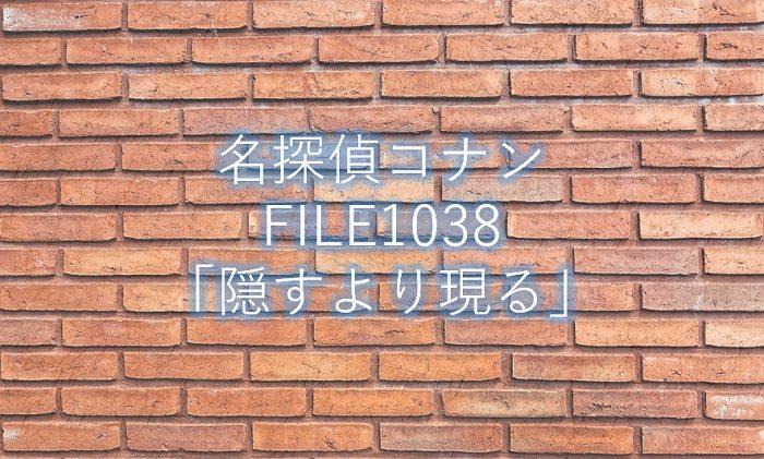 【名探偵コナン】漫画1038話「隠すより現る」ネタバレ感想!