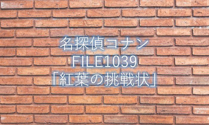 【名探偵コナン】漫画1039話「紅葉の挑戦状」ネタバレ感想!