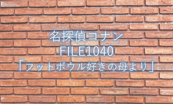 【名探偵コナン】漫画1040話「フットボウル好きの母より」ネタバレ感想!