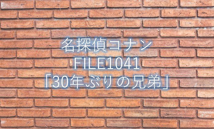 【名探偵コナン】漫画1041話「30年ぶりの兄弟」ネタバレ感想!