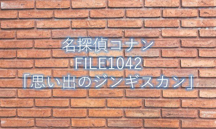 【名探偵コナン】漫画1042話「思い出のジンギスカン」ネタバレ感想!
