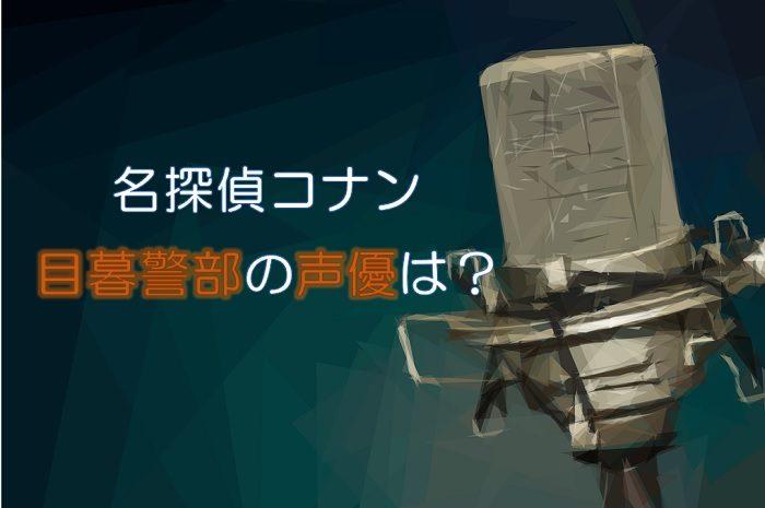 【名探偵コナン】目暮警部の声優は茶風林!交代は?波平や永沢君が代表作!