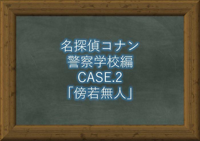 コナン【警察学校編】漫画2話「傍若無人」ネタバレ感想!