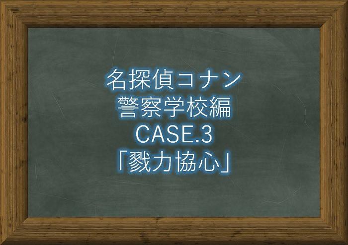 コナン【警察学校編】漫画3話「戮力協心」ネタバレ感想!
