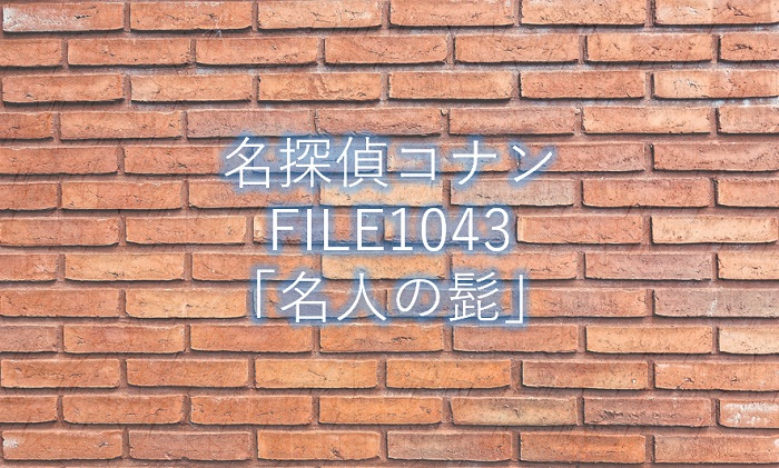 【名探偵コナン】漫画1043話「名人の髭」ネタバレ感想!