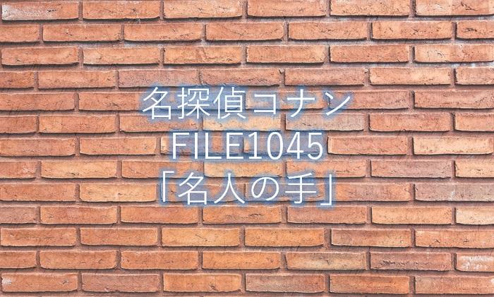 【名探偵コナン】最新話1045話「名人の手」ネタバレ感想!