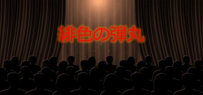 コナン映画2021【緋色の弾丸】試写会の応募方法と期間は?開催日はいつ?