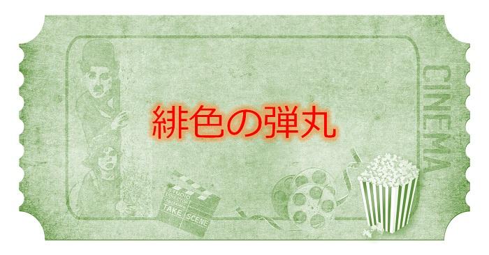 コナン映画2020【緋色の弾丸】前売り券と特典!発売日はいつ?値段や使い方は?