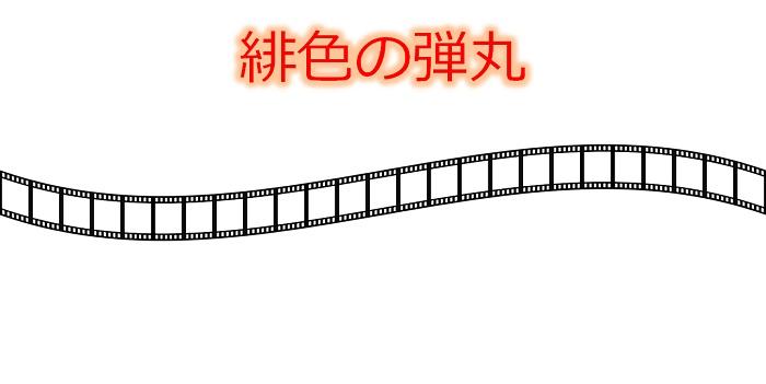 コナン映画2021【緋色の弾丸】予告動画や特報映像まとめ!