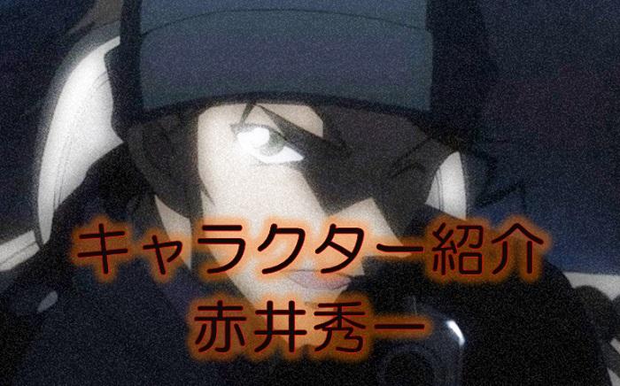 赤井秀一と沖矢昴や安室透の関係は?家系図で父や彼女にも迫る!