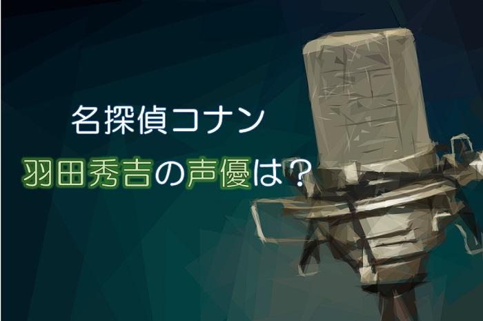 【名探偵コナン】羽田秀吉の声優は森川智之!代表作は?鬼滅の刃も!