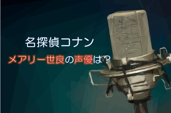 【名探偵コナン】メアリー世良(領域外の妹)の声優は田中敦子!代表作は?