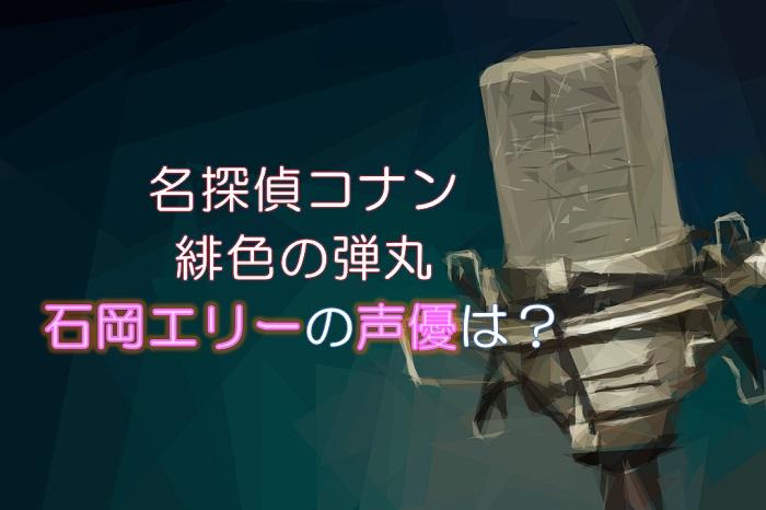 名探偵コナン【緋色の弾丸】石岡エリーのゲスト声優は浜辺美波!評判は?