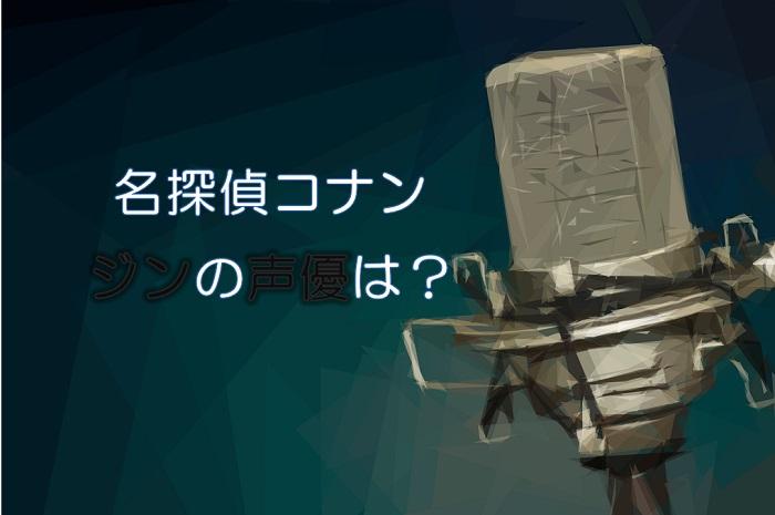 【名探偵コナン】ジンの声優は堀之紀!変わったのは本当?代表作は?