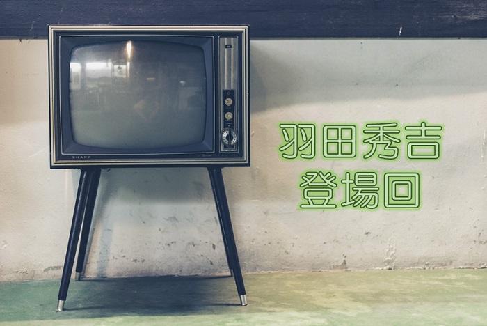 【名探偵コナン】羽田秀吉の登場回一覧!アニメと映画!DVDの収録まとめ!