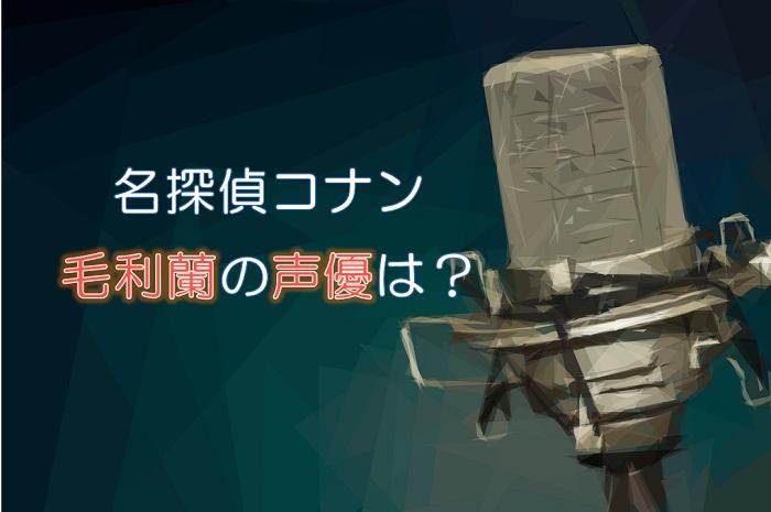【名探偵コナン】毛利蘭の声優は山崎和佳奈!変わったのは本当?ワンピースの役は?