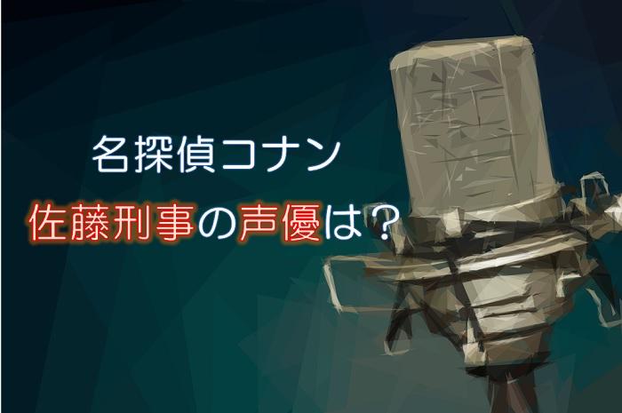 【名探偵コナン】佐藤刑事の声優は湯屋敦子!代表作や吹き替え作品は?