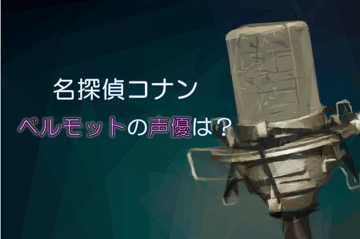 【名探偵コナン】ベルモットの声優は小山茉美!代表作はアラレちゃん?