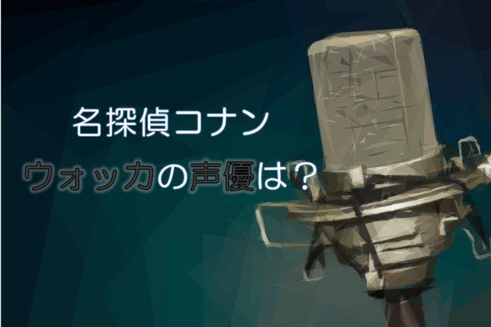 【名探偵コナン】ウォッカの声優は立木文彦!ナレーションやマダオで有名?