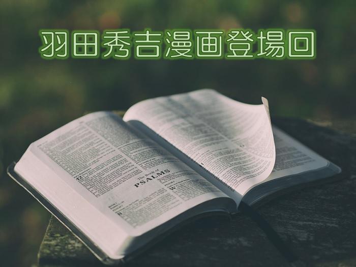 【名探偵コナン】羽田秀吉の漫画登場回まとめ!原作初登場の単行本は何巻?