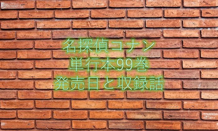 【名探偵コナン】最新刊99巻の発売日は?収録話と予約方法も!