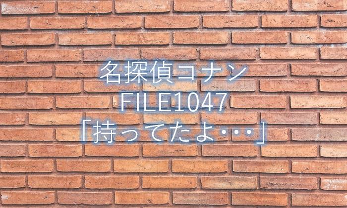 【名探偵コナン】漫画1047話「持ってたよ・・・」ネタバレ感想!