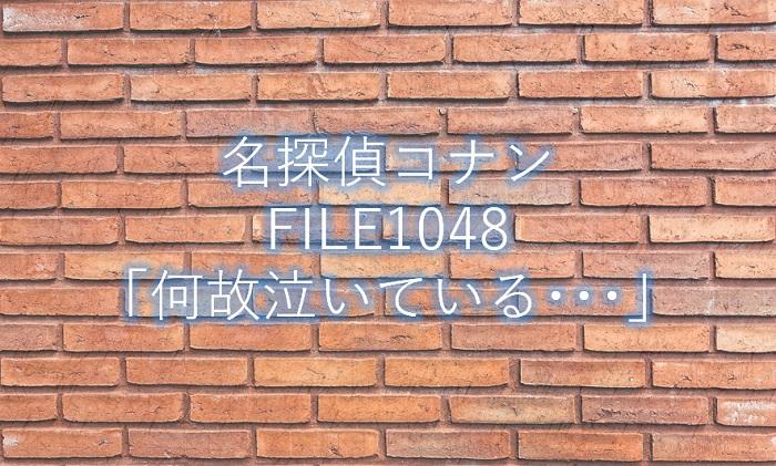 【名探偵コナン】漫画1048話「何故泣いている・・・」ネタバレ感想!