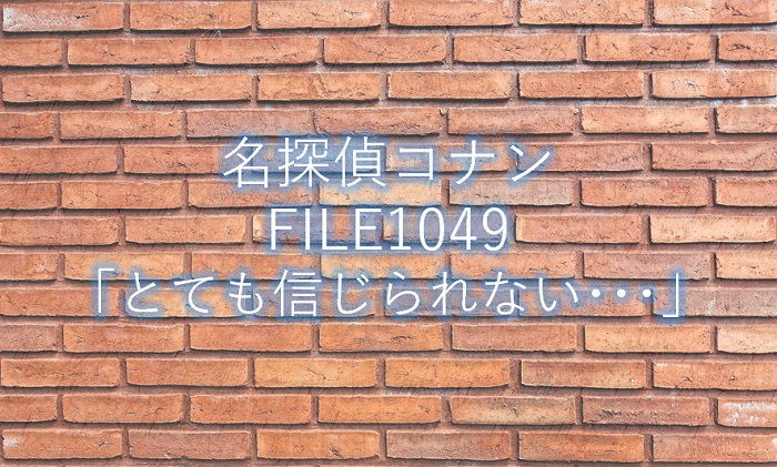 【名探偵コナン】漫画1049話「とても信じられない・・・」ネタバレ感想!