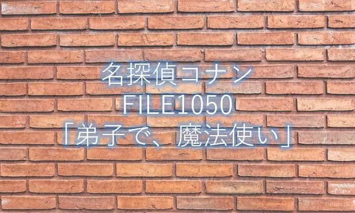 【名探偵コナン】漫画1050話「弟子で、魔法使い」ネタバレ感想!