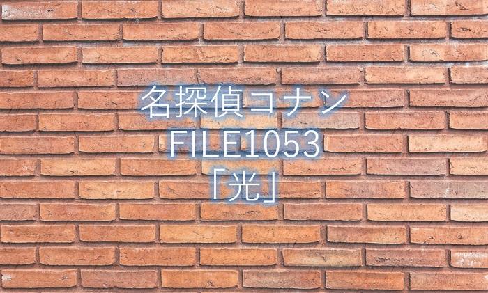 【名探偵コナン】漫画1053話「光」ネタバレ感想!