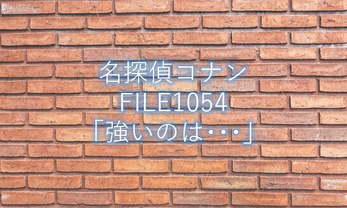 【名探偵コナン】最新話1054話「強いのは・・・」ネタバレ感想と考察!