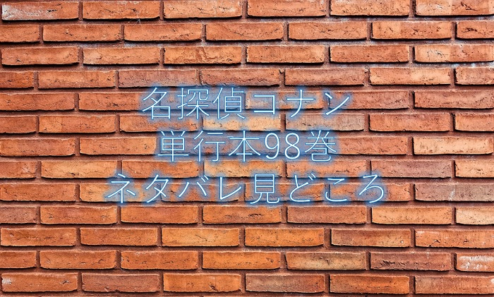 【名探偵コナン】98巻ネタバレと内容考察!羽田家と赤井一家に迫る!