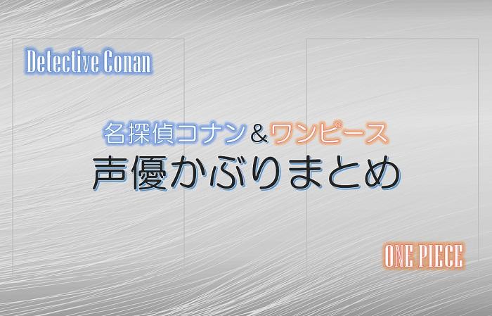 名探偵コナンとワンピースの声優かぶりは?主要全キャラを比較まとめ!