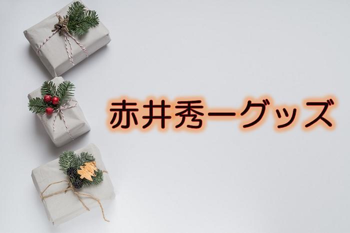 【名探偵コナン】赤井秀一のグッズ一覧!各通販サイトの商品まとめ!